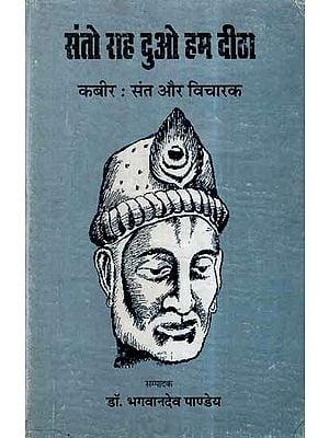 संतो राह दुओ हम दीठा (कबीर: संत और विचारक)- Santo Raah Duo Hum Deetha, Kabir: Saint and Thinker (An Old and Rare Book)