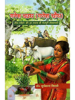 गनेस चउथ (गणेश चौथ) - Ganesh Chauth (Bhojpuri Folklores of Teej Festival and Vrat Fasts)