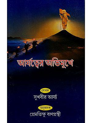Arjatattwer Abhimukh (Bengali)