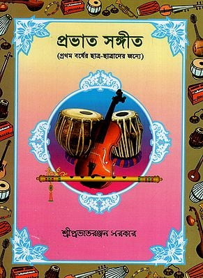 Prabhat Samgiit: For First Year Students with Notation (Bengali)