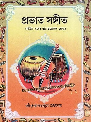 Prabhat Samgiit: For Second Year Students with Notation (Bengali)