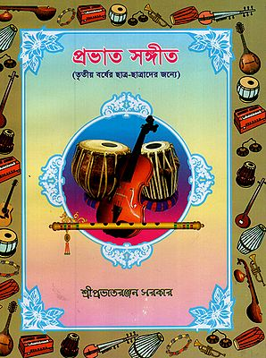 Prabhat Samgiit: For Third Year Students with Notation (Bengali)