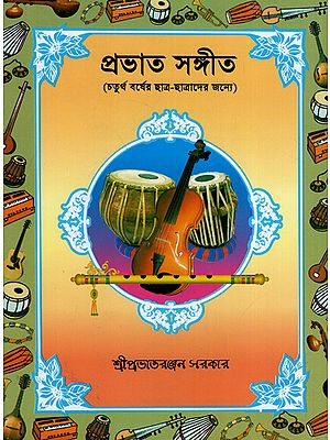 Prabhat Samgiit: For Fourth Year Students with Notation (Bengali)