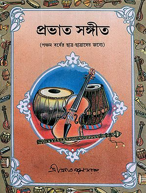 Prabhat Samgiit: For Fifth Year Students with Notation (Bengali)