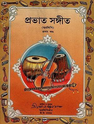 Prabhat Samgiit: Part 1 with Notation (Bengali)