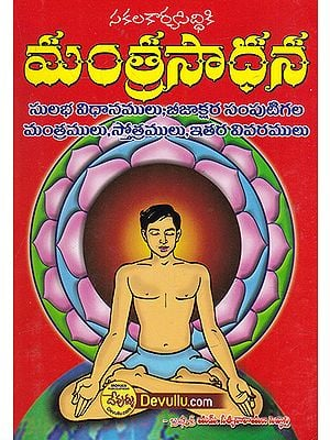 Mantra Sadhana (Telugu)
