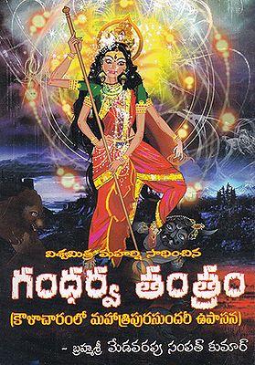 Gandharva Tantram (Telugu)