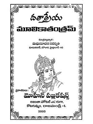 Dattatreya Mulika Tantram (Telugu)