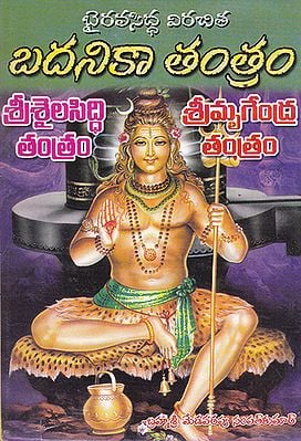 Badanika Tantram (Telugu)