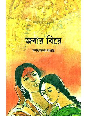 Jabar Biye (Bengali)