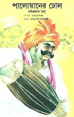 Pahalwan Ki Dholak (Bengali)