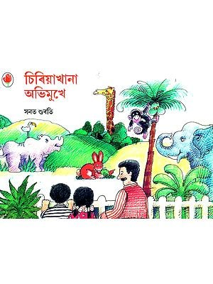 Siriyakhana Abhimukhe- A Visit to the Zoo (Assamese)