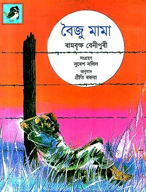 Baiju Mama (Assamese)