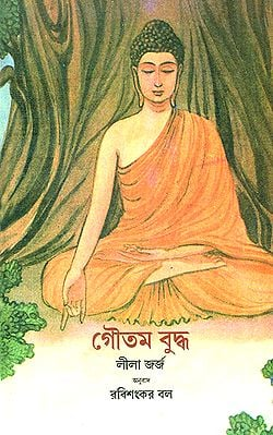 Sach Ki Khoj (Bengali)