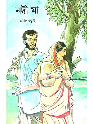 Nodi Ma (Bengali)