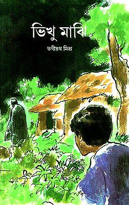 Bhiku Majhi (Bengali)