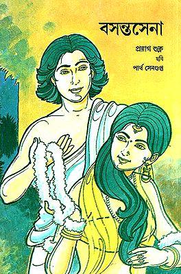 Vasantasena (Bengali)