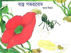 Byasta Paruabor- Busy Ants (Bengali)