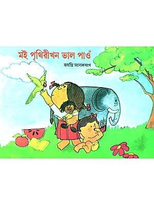 Moi Prithveekhan Bhal Paon- I Like the World (Assamese)