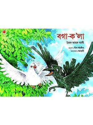 Bagaa-Kola (Assamese)