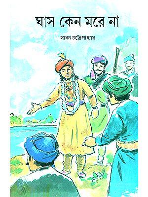Ghas Keno More Na (Bengali)