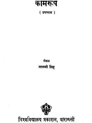 कामरूप (उपन्यास) - Kamroop- Novel (An Old and Rare Book)