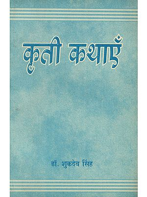 कृती कथाएँ- Kriti Stories (An Old and Rare Book)