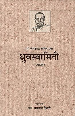 ध्रुवस्वामिनी- Dhruvaswamini (Play)