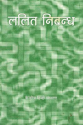 ललित निबन्ध- Lalit Nibandha (An Old Book)