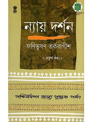 Nyayadarshan (Volume 4 in Bengali)