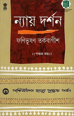 Nyayadarshan (Volume 5 in Bengali)