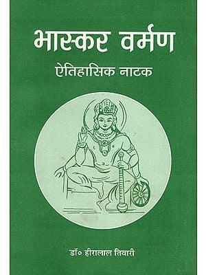 भास्कर वर्मण ऐतिहासिक नाटक- Bhaskara Varmana- Historical Drama (An Old Book)