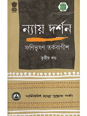 Nyayadarshan (Volume 3 in Bengali)