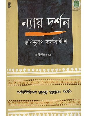 Nyayadarshan (Volume 2 in Bengali)