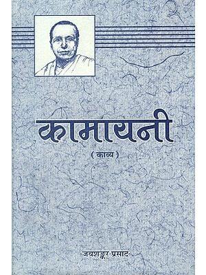 कामायनी काव्य- Kamayani Poetry