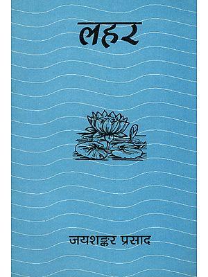 लहर- Lahar (An Old Book)