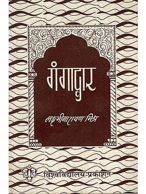 गंगाद्वार- सांस्कृतिक ऐतिहासिक नाटक- Gangadwar- Cultural and Historical Drama (An Old Book)