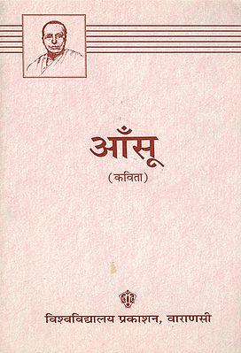 आँसू- कविता - Aansu- Poem (An Old Book)