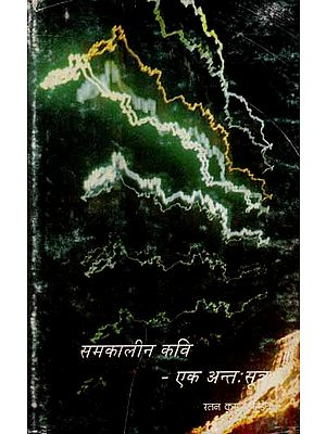 समकालीन कवि - एक अन्तः सूत्र- An Embodiment of Contemporary Poet (An Old and Rare Book)