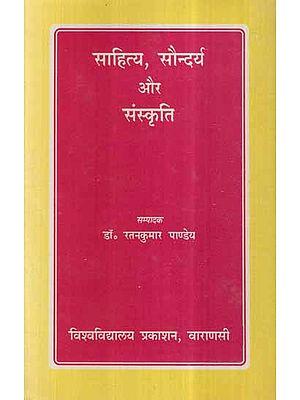 साहित्य, सौन्दर्य और संस्कृति- The Beauty of Literature and Culture (An Old and Rare Book)
