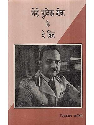 मेरे पुलिस सेवा के वे दिन- Those Days of My Police Service (An Old and Rare Book)