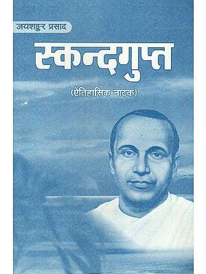 स्कन्दगुप्त- ऐतिहासिक नाटक - Skandgupta- Historical Drama