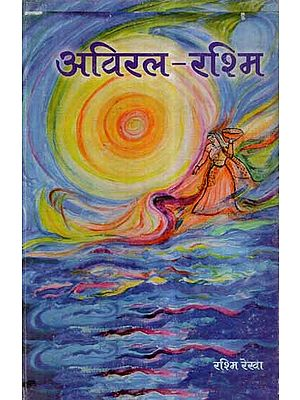 अविरल - रश्मि- Aviral Rashmi- A Collection of Poems (An Old and Rare Book)