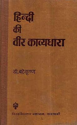 हिन्दी की वीर काव्यधारा- Heroic Poetry of Hindi (An Old and Rare Book)