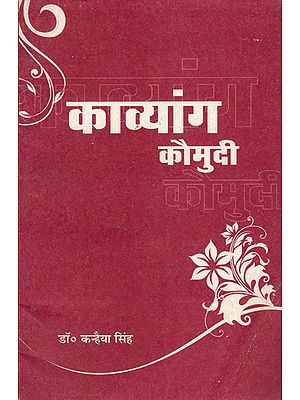 काव्यांग कौमुदी- Kavyanga Kaumudi (An Old Book)
