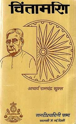 चिंतामणि- Chintamani, Vol-II (An Old and Rare Book)