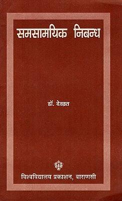 समसामयिक निबन्ध- Samsamyik Nibandh (An Old Book)