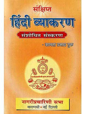 संक्षिप्त हिंदी व्याकरण - Brief Hindi Grammar