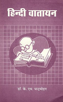 हिन्दी वातायन- Hindi Vatayana (An Old Book)