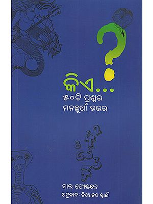 Who.... Question to 50 Intersting Answers (Oriya)